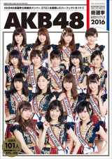 『AKB48総選挙公式ガイドブック2016』表紙カット(C)講談社