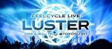6月18、19日と東京・豊洲PITで開催される「FEELCYCLE LIVE 2016 LUSTER」