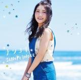 エンディングテーマは井上苑子の「ナツコイ」