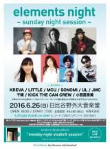 6月26日に東京・日比谷野外大音楽堂で開催されるイベント『elements night 〜sunday night session〜』