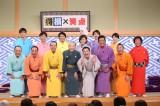 4月9日放送『あのニュースで得する人損する人』2時間スペシャルにて、笑点メンバーと羽鳥&後藤らが大喜利対決 (C)日本テレビ