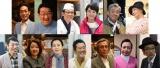 12月28日放送、TBS年末スペシャルドラマ『赤めだか』オールキャスト発表(C)TBS