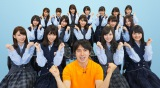 『高校生クイズ』の番組サポーターを務める乃木坂46と総合司会・桝太一アナウンサー (C)NTV