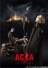 『ACCA13区監察課』アニメ化 公開されたビジュアル (C) オノ・ナツメ/SQUARE ENIX・ACCA製作委員会
