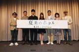映画『夏美のホタル』完成披露試写会の様子