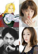 山田涼介主演で『鋼の錬金術師』が実写化。本田翼、ディーン・フジオカ、松雪泰子らが共演する