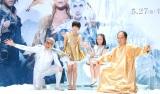 映画『スノーホワイト/氷の王国』公開直前イベントに出席した(左から)たかし、本田望結、本田紗来、斎藤司 (C)ORICON NewS inc.