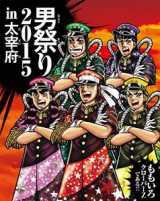 ももいろクローバーZ『ももクロ男祭り2015 in 太宰府』