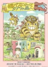 7月16日より東京・三鷹の森ジブリ美術館で新企画展示『猫バスにのって ジブリの森へ』開催決定(C)Studio Ghibli (C)Museo d'Arte Ghibli
