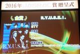 金賞は三代目 J Soul Brothersの「R.Y.U.S.E.I.」=『2016年JASRAC賞』 (C)ORICON NewS inc.