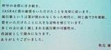 銀賞「恋するフォーチュンクッキー」の作詞を手がけた秋元康氏コメント (C)ORICON NewS inc.