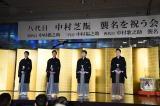 中村橋之助ら父子4人の同時襲名を祝う会の模様