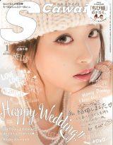 近藤千尋が表紙を務める「S Cawaii!2016年1月号」(主婦の友社)