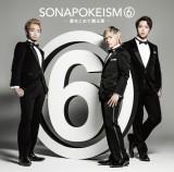 ソナーポケットの6thアルバム『ソナポケイズム6 〜愛をこめて贈る歌〜』初回限定盤