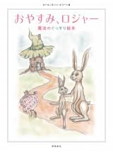 BOOK総合ランキングで1位を獲得した『おやすみ、ロジャー 魔法のぐっすり絵本』(カール=ヨハン・エリーン著)