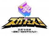 『スガフェス』ロゴ