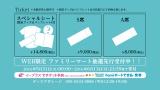 『初音ミクシンフォニー』チケット情報