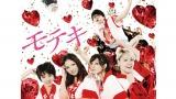 インターネットテレビ局「AbemaTV」でテレビ東京の人気ドラマやバラエティ作品の配信が決定。『モテキ』(C)「モテキ」久保ミツロウ/講談社(C)「モテキ」製作委員会