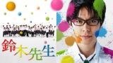 インターネットテレビ局「AbemaTV」でテレビ東京の人気ドラマやバラエティ作品の配信が決定。『鈴木先生』(C)武富健治/双葉社(C)「鈴木先生」製作委員会