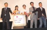 出演者一同(左から)板尾創路、二階堂ふみ、小泉今日子、高良健吾、前田司郎監督 (C)ORICON NewS inc.