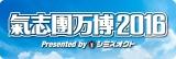 9月に千葉・袖ケ浦海浜公園で開催される『氣志團万博2016』ロゴ