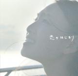 TEEのニューシングル「恋のはじまり」通常盤