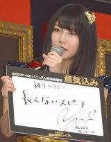 総選挙への意気込みを語った横山由依=『AKB48選抜総選挙ミュージアム』のオープニングセレモニー (C)ORICON NewS inc.