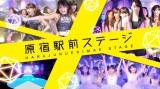 AbemaTVで原宿駅前ステージのレギュラー生放送番組が開始