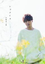 山崎育三郎が初の自叙伝『シラナイヨ』を出版