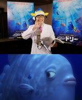 『ファインディング・ドリー』字幕版&吹替版の海洋生物監修とマンボウ役で声優を務めるさかなクン (C)2016 Disney/Pixar. All Rights Reserved.