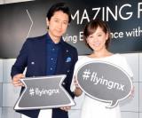 空中浮遊体験アトラクション『AMAZING FLOOR Flying Experience with LEXUS NX』記者発表会に出席した(左から)谷原章介、高橋真麻 (C)ORICON NewS inc.