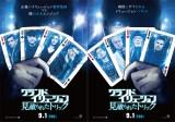 ダニエル・ラドクリフが出演する映画『グランド・イリュージョン 見破られたトリック』日本での公開日が9月1日に決定 TM & (C)2016 Summit Entertainment, LLC. All Rights Reserved.