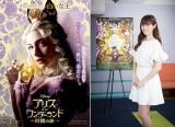 映画『アリス・イン・ワンダーランド/時間の旅』(7月1日公開)白の女王の吹き替えは深田恭子が続投(C)2016 Disney Enterprises, Inc. All Rights Reserved.