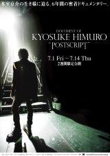 """『DOCUMENT OF KYOSUKE HIMURO """"POSTSCRIPT""""』が2週間限定で劇場公開"""