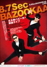8.6秒バズーカーが単独ライブ『8.7SecBAZOOKAA』を開催