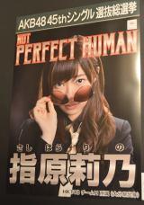 『AKB48選抜総選挙ミュージアム』で展示されているHKT48指原莉乃の選挙ポスター (C)ORICON NewS inc.