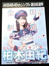 『AKB48選抜総選挙ミュージアム』で展示されているAKB48柏木由紀の選挙ポスター (C)ORICON NewS inc.