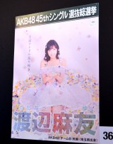 『AKB48選抜総選挙ミュージアム』で展示されているAKB48渡辺麻友の選挙ポスター (C)ORICON NewS inc.