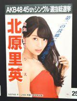 『AKB48選抜総選挙ミュージアム』で展示されているNGT48北原里英の選挙ポスター (C)ORICON NewS inc.