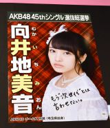 『AKB48選抜総選挙ミュージアム』で展示されているAKB48向井地美音の選挙ポスター (C)ORICON NewS inc.
