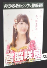 『AKB48選抜総選挙ミュージアム』で展示されているHKT48宮脇咲良の選挙ポスター (C)ORICON NewS inc.