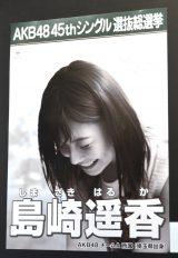 『AKB48選抜総選挙ミュージアム』で展示されているAKB48島崎遥香の選挙ポスター (C)ORICON NewS inc.