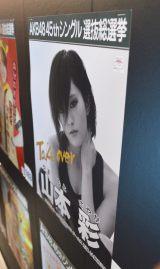 『AKB48選抜総選挙ミュージアム』で展示されているNMB48山本彩の選挙ポスター (C)ORICON NewS inc.