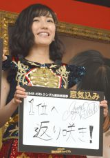 『AKB48選抜総選挙ミュージアム』のオープニングセレモニーに出席した渡辺麻友 (C)ORICON NewS inc.
