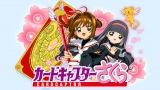 NHKでアニメ「クロウカード編」が再放送中 (C)CLAMP・ST・講談社/NHK・NEP