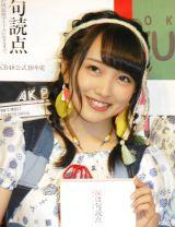 AKB48・向井地美音=書籍『涙は句読点〜普通の女の子たちが国民的アイドルになるまで〜AKB48公式10年史』発行記念お渡し会 (C)ORICON NewS inc.