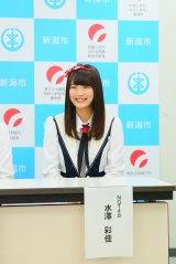 新潟開催の総選挙に向け記者会見したNGT48の水澤彩佳(C)AKS