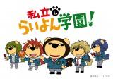『私立らいよん学園』登場キャラクターの5ショット(C)MBS/P3 Peace