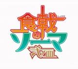 アニメロゴ (C)附田祐斗・佐伯俊/集英社・遠月学園動画研究会弐
