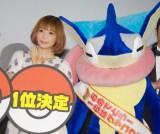 『ポケモン総選挙720』セレモニーに登場した(左から)中川翔子、ゲッコウガ (C)ORICON NewS inc.